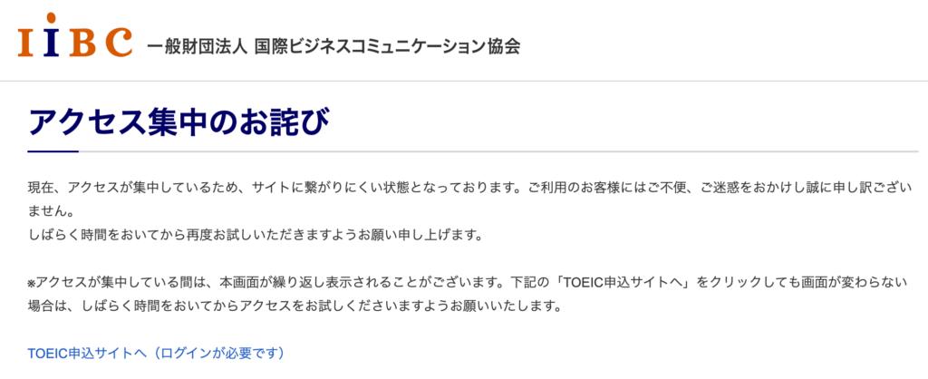 TOEIC アクセス集中