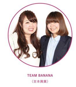 THE W チームバナナ